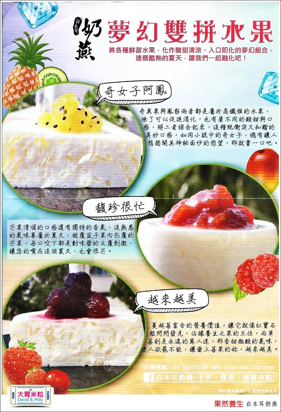 白木耳甜點推薦-果然養生白木耳奶燕@大胃米粒0033 (1).jpg