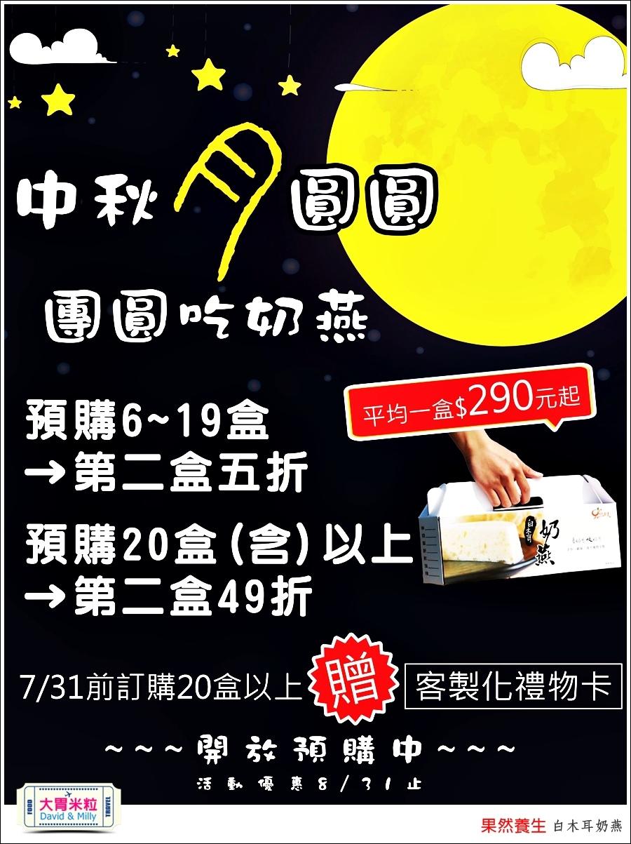 白木耳甜點推薦-果然養生白木耳奶燕@大胃米粒0034.jpg