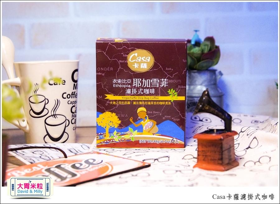 CASA卡薩濾掛式咖啡推薦-耶加雪菲咖啡@大胃米粒0001.jpg