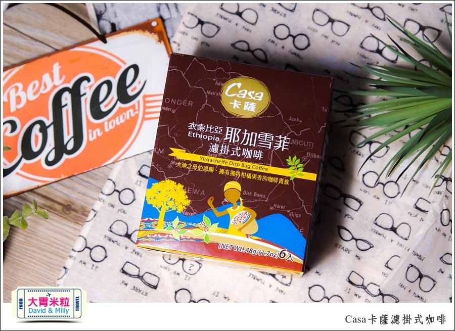 CASA卡薩濾掛式咖啡推薦-耶加雪菲咖啡@大胃米粒0002.jpg