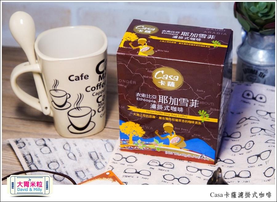 CASA卡薩濾掛式咖啡推薦-耶加雪菲咖啡@大胃米粒0003.jpg