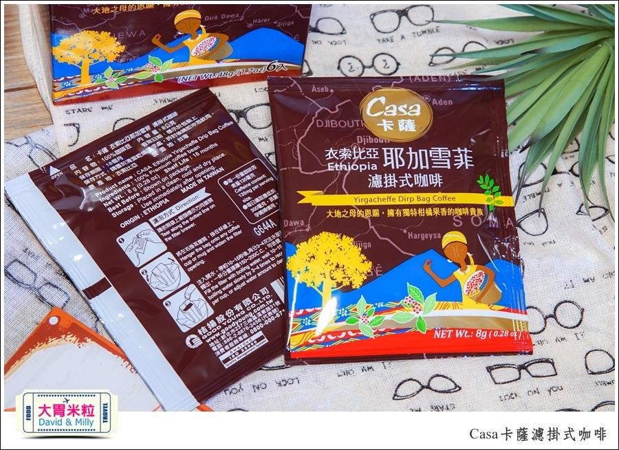 CASA卡薩濾掛式咖啡推薦-耶加雪菲咖啡@大胃米粒0004.jpg