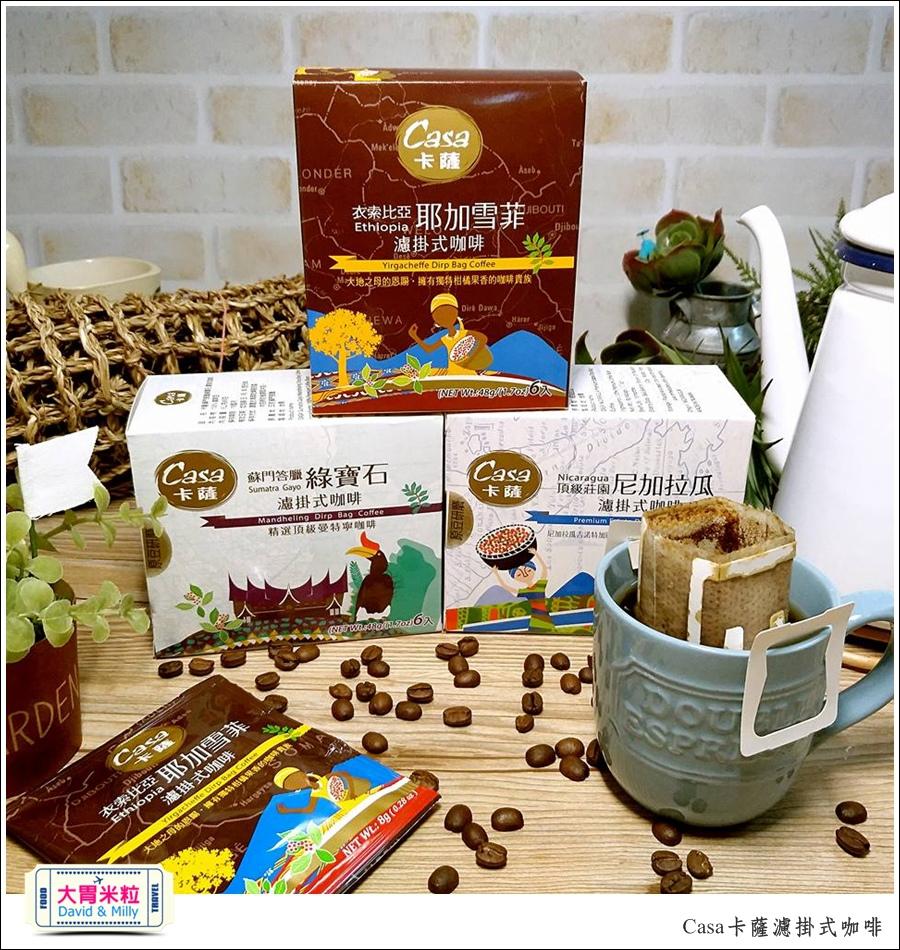 CASA卡薩濾掛式咖啡推薦-耶加雪菲咖啡@大胃米粒0021.jpg