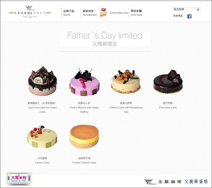 父親節蛋糕推薦-金礦咖啡2016父親節蛋糕限定預購優惠@大胃米粒0020.jpg