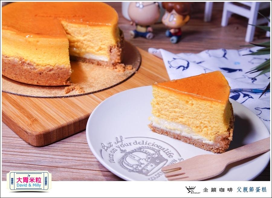 父親節蛋糕推薦-金礦咖啡2016父親節蛋糕限定預購優惠@大胃米粒0008.jpg