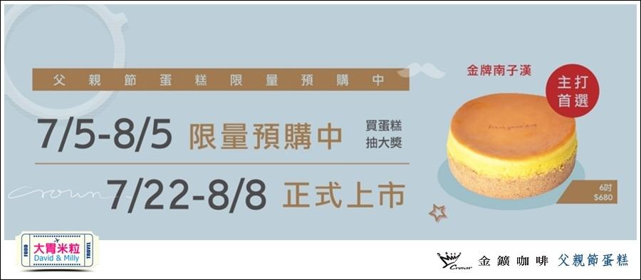 父親節蛋糕推薦-金礦咖啡2016父親節蛋糕限定預購優惠@大胃米粒0021.jpg