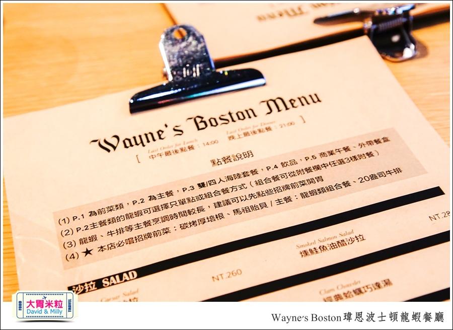 台北龍蝦餐廳推薦@Wayne's Boston瑋恩波士頓龍蝦餐酒館@大胃米粒0026.jpg