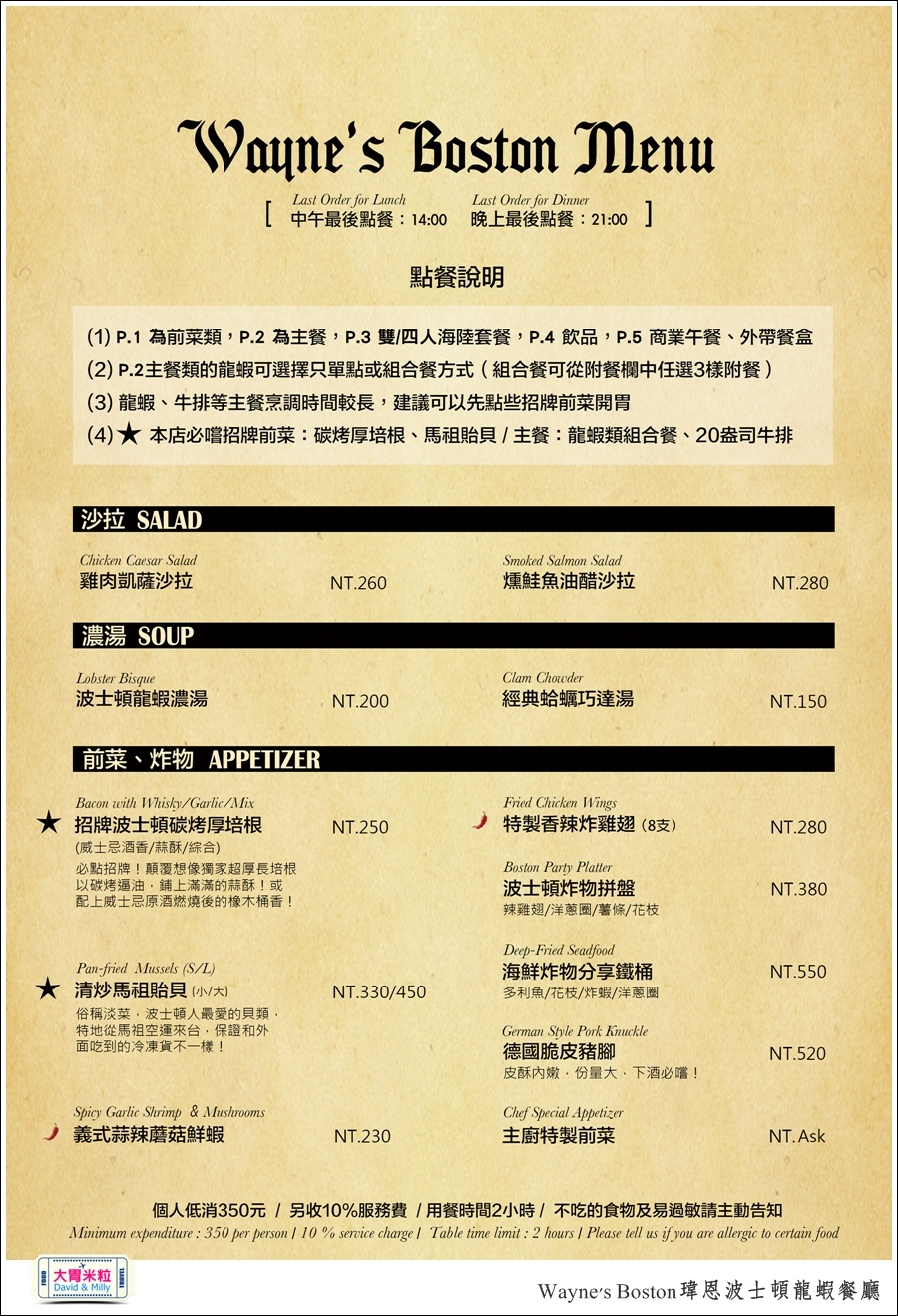 台北龍蝦餐廳推薦@Wayne's Boston瑋恩波士頓龍蝦餐酒館@大胃米粒0071 (1).jpg
