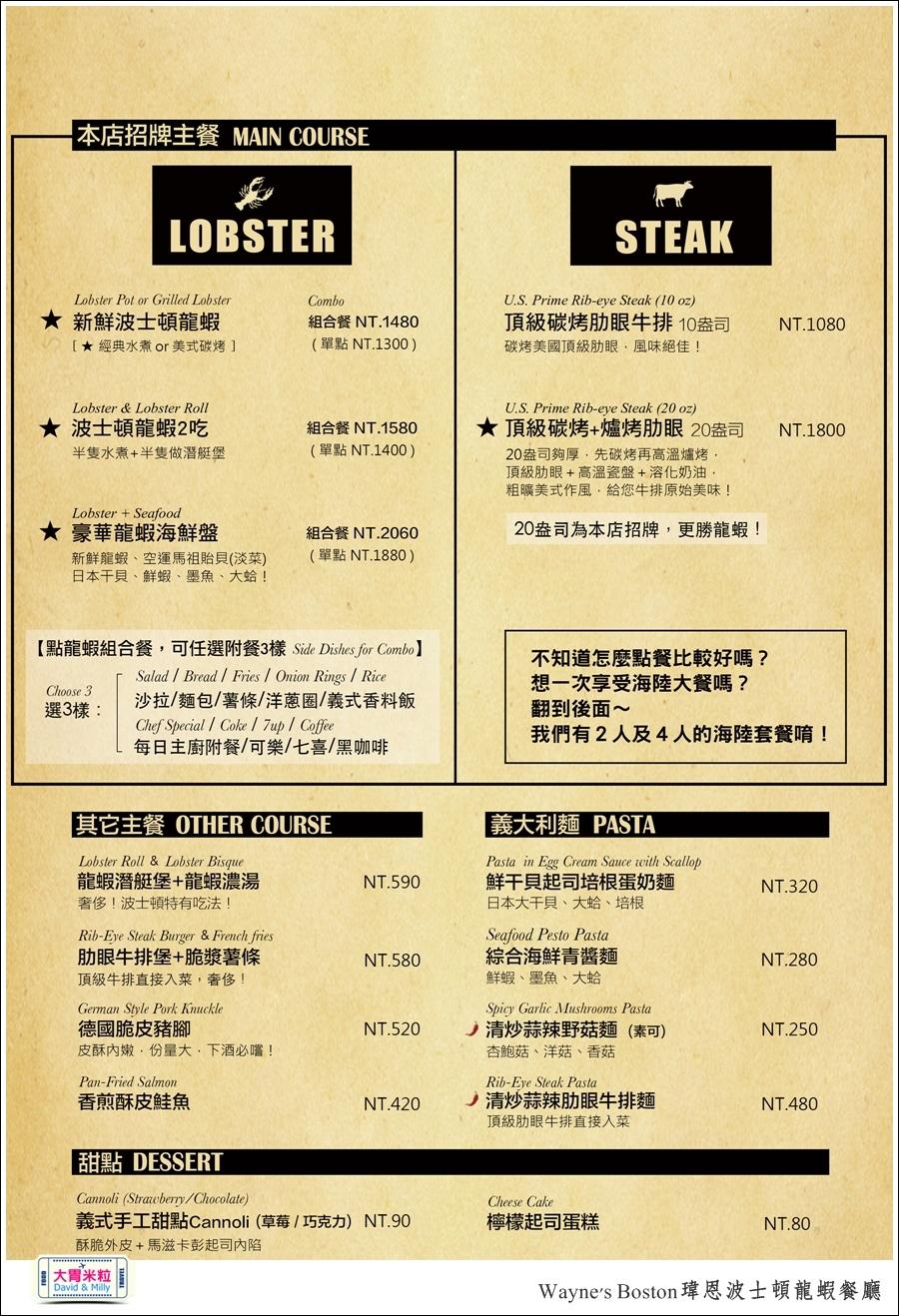 台北龍蝦餐廳推薦@Wayne's Boston瑋恩波士頓龍蝦餐酒館@大胃米粒0071 (2).jpg