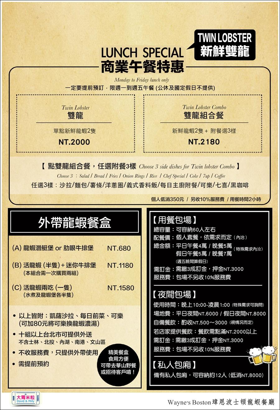 台北龍蝦餐廳推薦@Wayne's Boston瑋恩波士頓龍蝦餐酒館@大胃米粒0071 (5).jpg