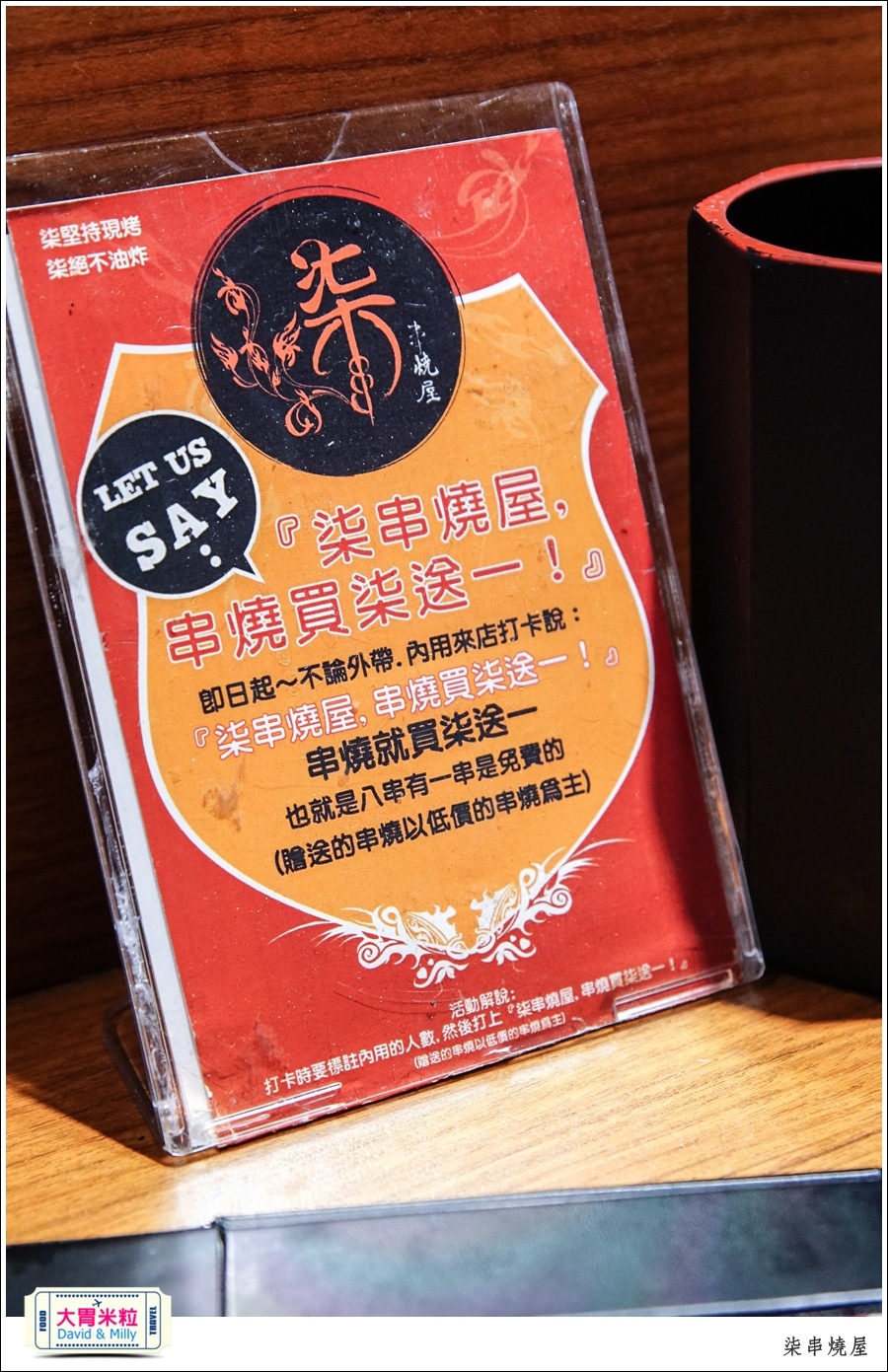 台北平價串燒居酒屋推薦-柒串燒屋@大胃米粒0015.jpg