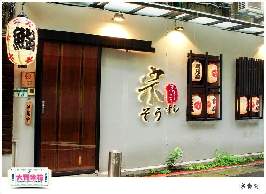 台北無菜單日式料理推薦-宗壽司-延吉街美食@大胃米粒0002.jpg