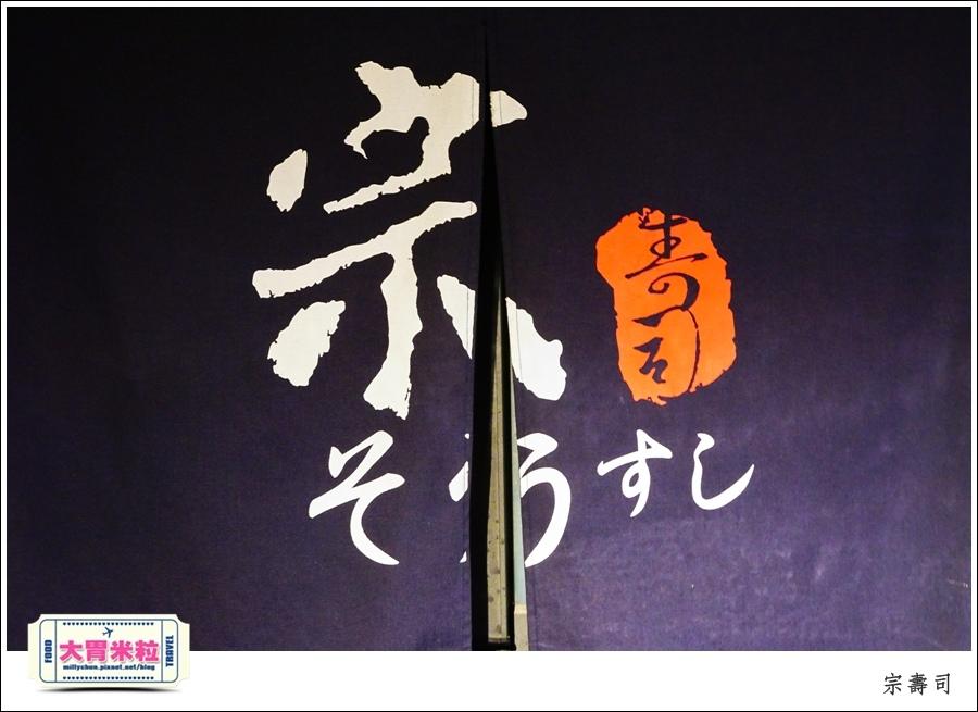 台北無菜單日式料理推薦-宗壽司-延吉街美食@大胃米粒0003.jpg