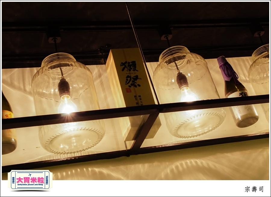 台北無菜單日式料理推薦-宗壽司-延吉街美食@大胃米粒0007.jpg