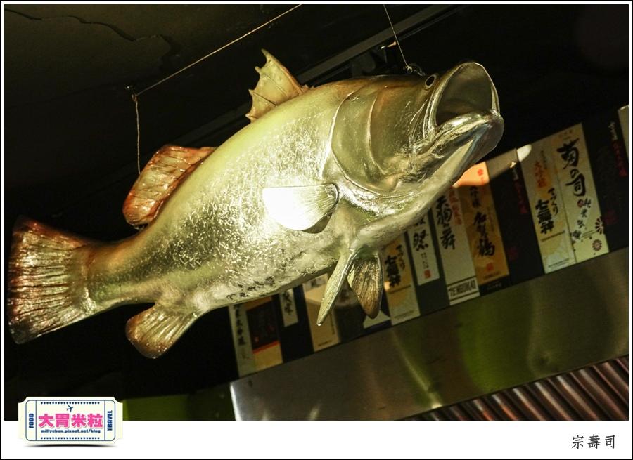 台北無菜單日式料理推薦-宗壽司-延吉街美食@大胃米粒0008.jpg