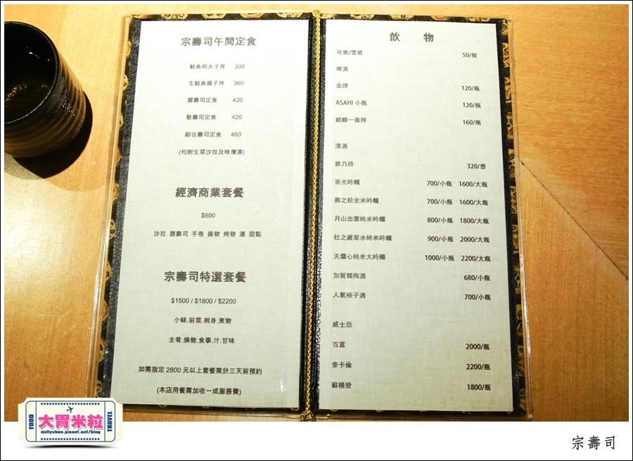 台北無菜單日式料理推薦-宗壽司-延吉街美食@大胃米粒0018.jpg