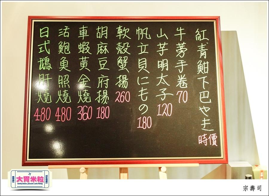 台北無菜單日式料理推薦-宗壽司-延吉街美食@大胃米粒0017.jpg