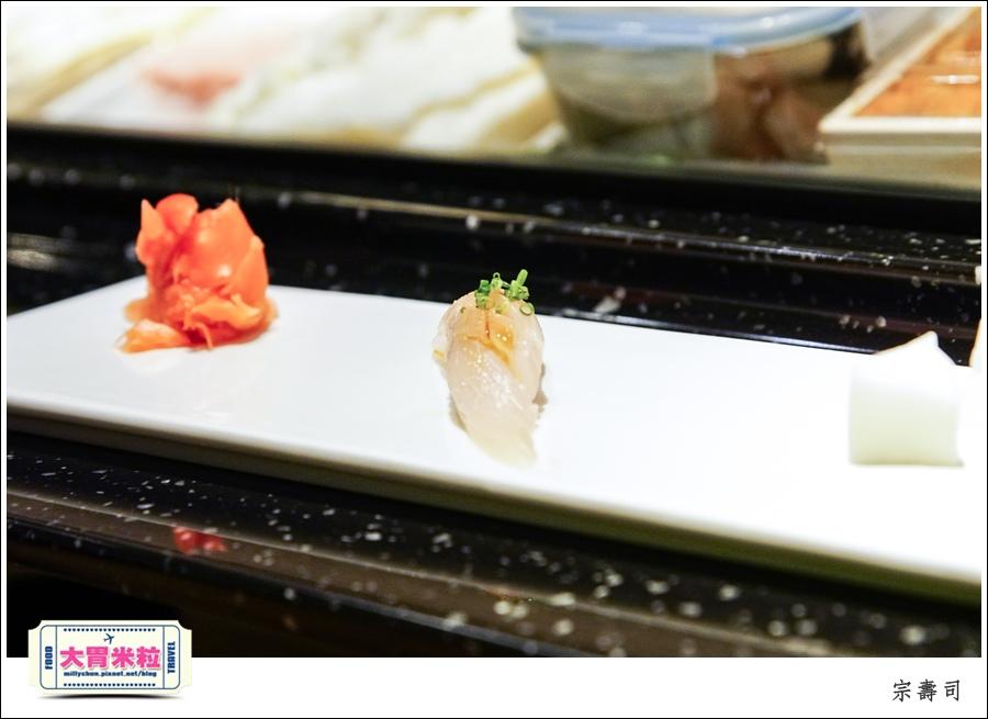 台北無菜單日式料理推薦-宗壽司-延吉街美食@大胃米粒0033.jpg
