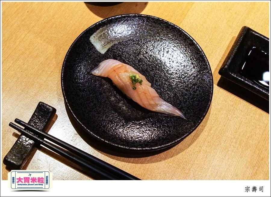 台北無菜單日式料理推薦-宗壽司-延吉街美食@大胃米粒0036.jpg