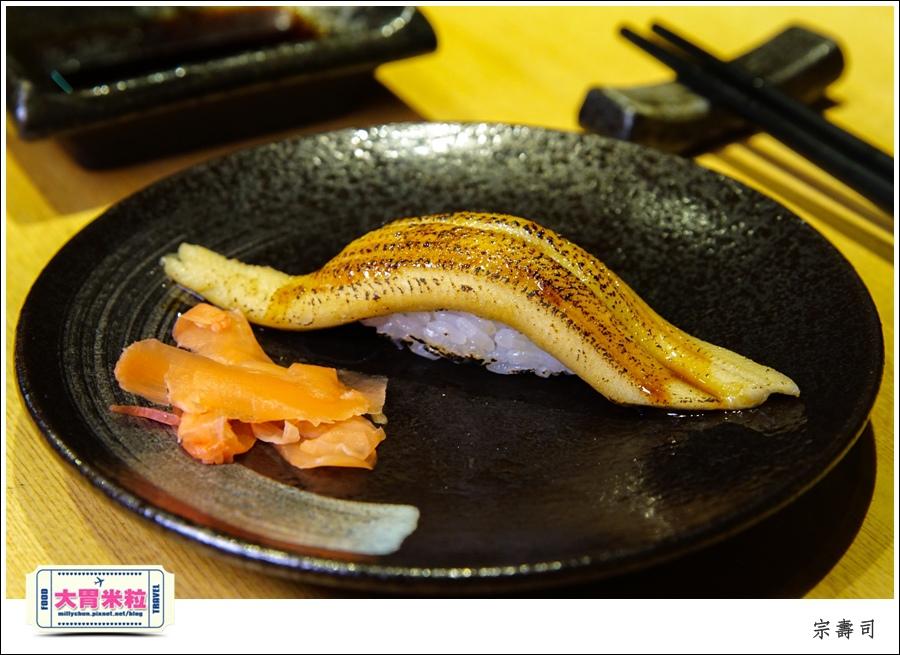 台北無菜單日式料理推薦-宗壽司-延吉街美食@大胃米粒0052.jpg