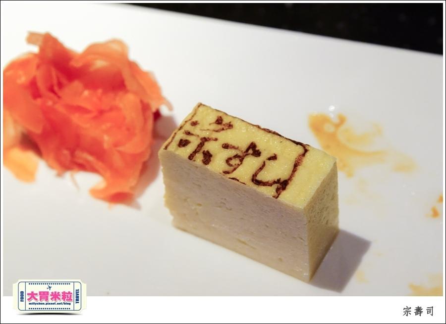 台北無菜單日式料理推薦-宗壽司-延吉街美食@大胃米粒0053.jpg