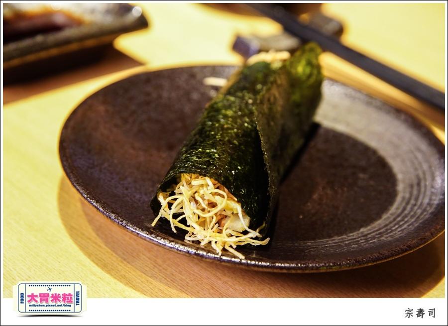 台北無菜單日式料理推薦-宗壽司-延吉街美食@大胃米粒0055.jpg