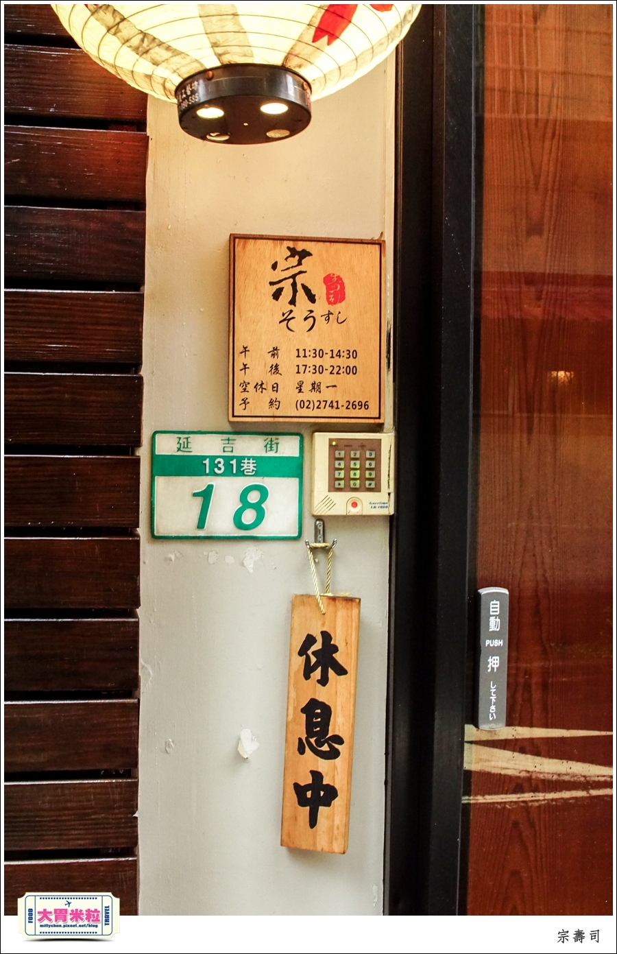 台北無菜單日式料理推薦-宗壽司-延吉街美食@大胃米粒0068.jpg