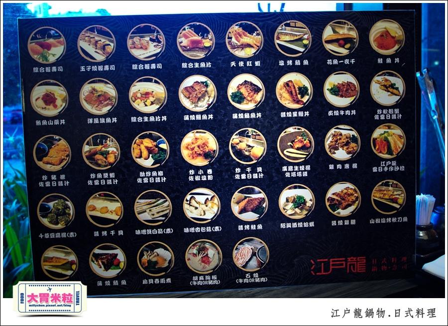 高雄平價日式料理推薦-江戶龍鍋物138元@大胃米粒0009.jpg