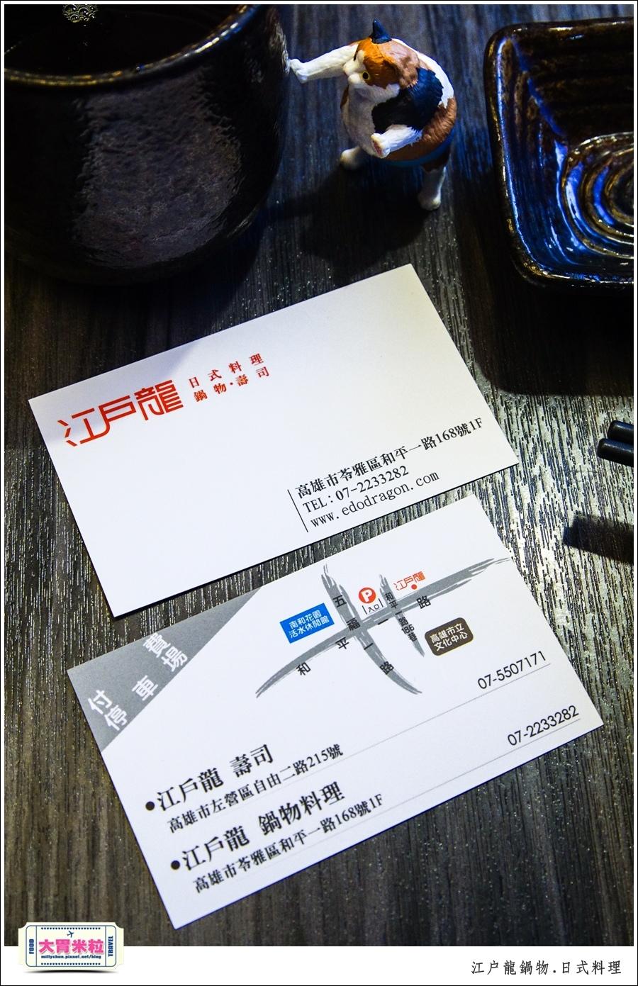 高雄平價日式料理推薦-江戶龍鍋物138元@大胃米粒0041.jpg