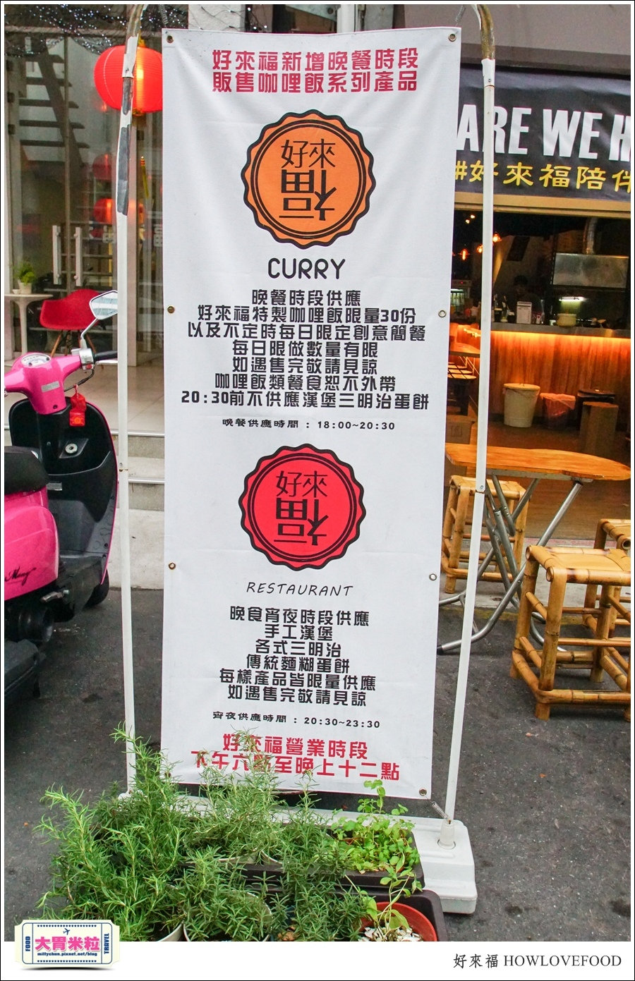 高雄土司蛋餅宵夜推薦@好來福咖哩蛋餅土司漢堡宵夜@大胃米粒0002.jpg