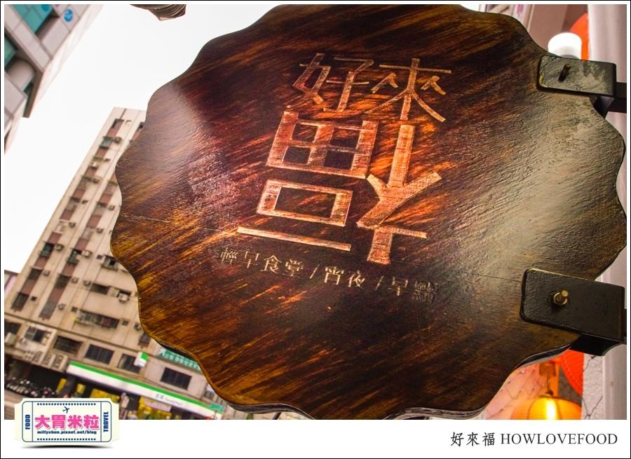 高雄土司蛋餅宵夜推薦@好來福咖哩蛋餅土司漢堡宵夜@大胃米粒0006.jpg