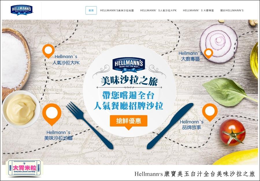 Hellmann's 康寶美玉白汁全台美味沙拉之旅@大胃米粒0008.jpg