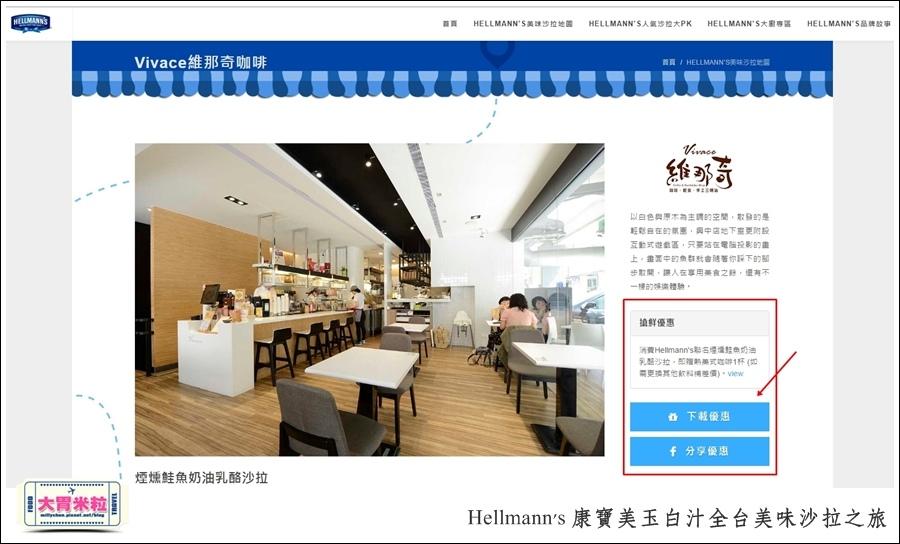 Hellmann's 康寶美玉白汁全台美味沙拉之旅1@大胃米粒0004.jpg