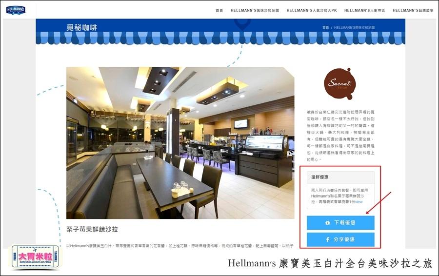 Hellmann's 康寶美玉白汁全台美味沙拉之旅1@大胃米粒0001.jpg