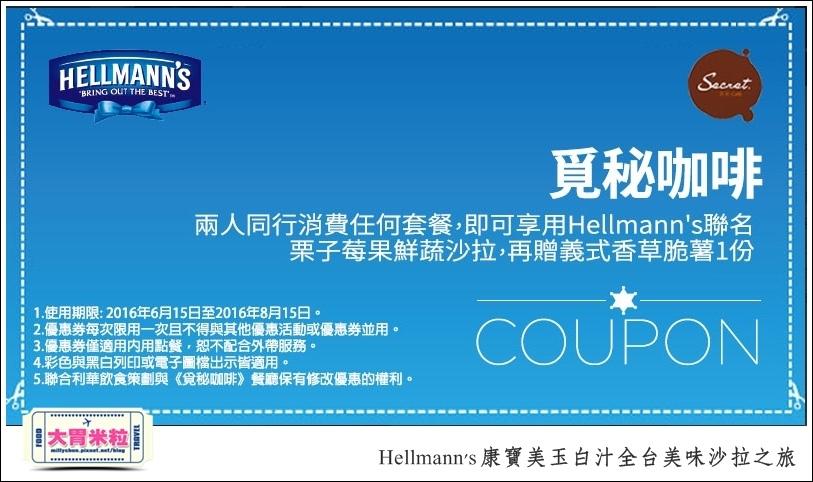 Hellmann's 康寶美玉白汁全台美味沙拉之旅@大胃米粒0006.jpg