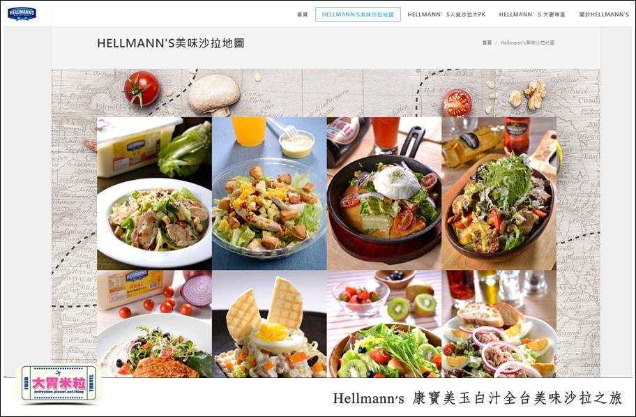 Hellmann's 康寶美玉白汁全台美味沙拉之旅@大胃米粒0009.jpg