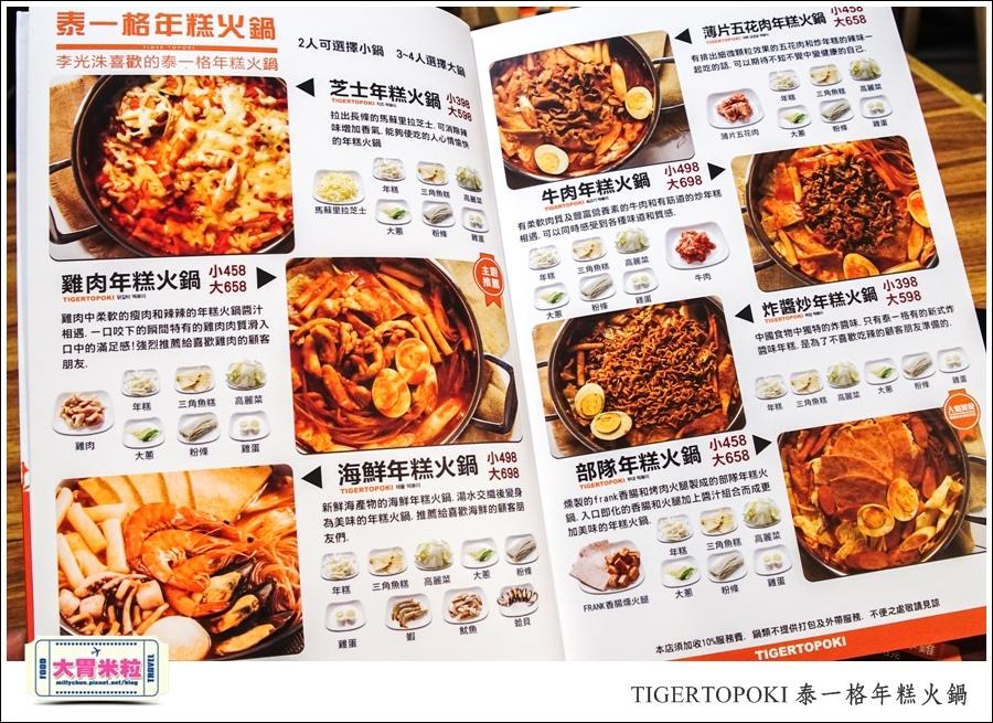 TIGERTOPOKI泰一格年糕火鍋(高雄漢神店)@高雄韓式料理推薦@大胃米粒0035.jpg