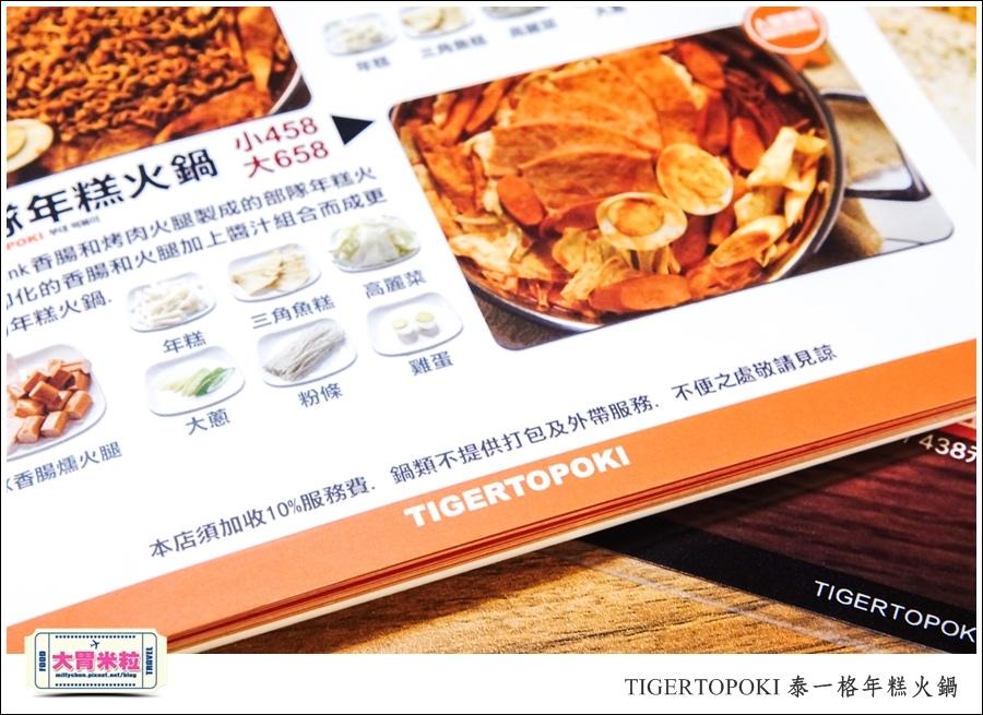 TIGERTOPOKI泰一格年糕火鍋(高雄漢神店)@高雄韓式料理推薦@大胃米粒0036.jpg