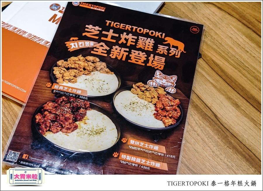 TIGERTOPOKI泰一格年糕火鍋(高雄漢神店)@高雄韓式料理推薦@大胃米粒0033.jpg