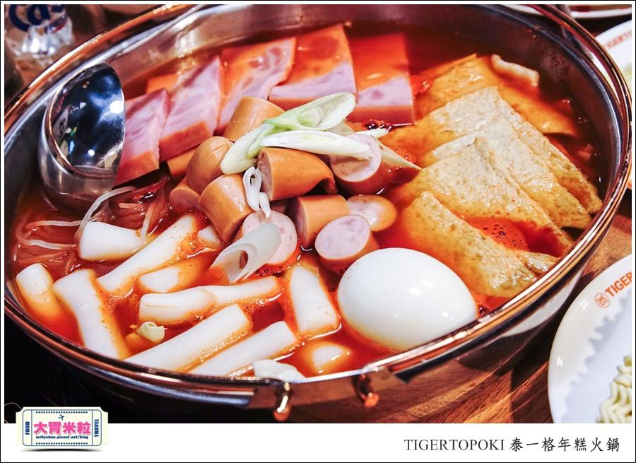 TIGERTOPOKI泰一格年糕火鍋(高雄漢神店)@高雄韓式料理推薦@大胃米粒0049.jpg