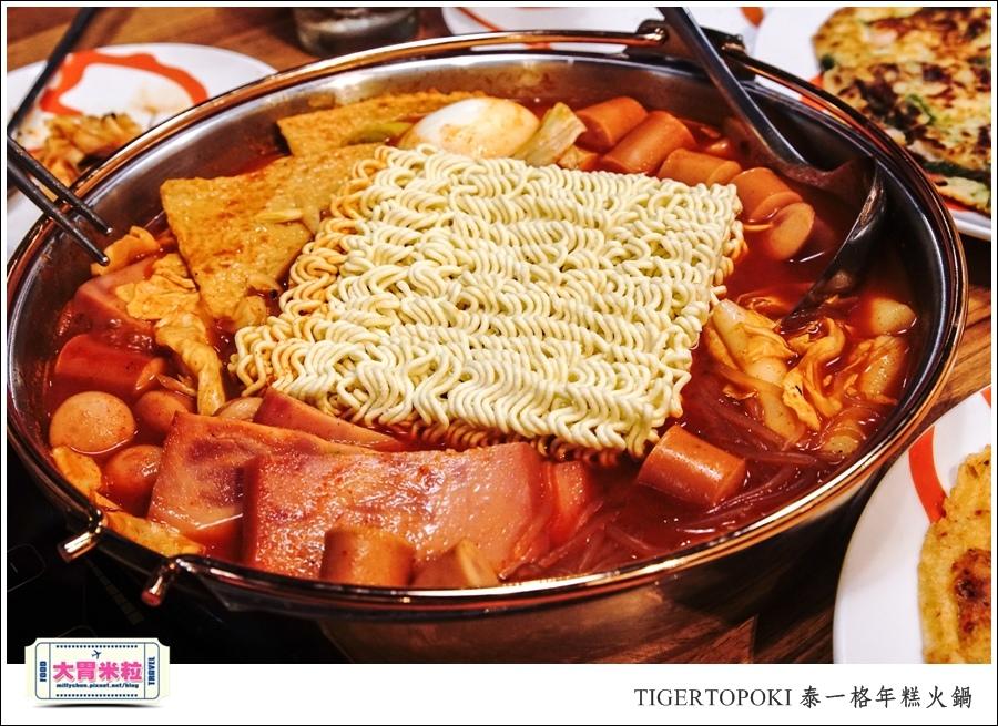 TIGERTOPOKI泰一格年糕火鍋(高雄漢神店)@高雄韓式料理推薦@大胃米粒0082.jpg