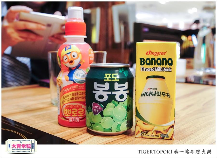 TIGERTOPOKI泰一格年糕火鍋(高雄漢神店)@高雄韓式料理推薦@大胃米粒0056.jpg