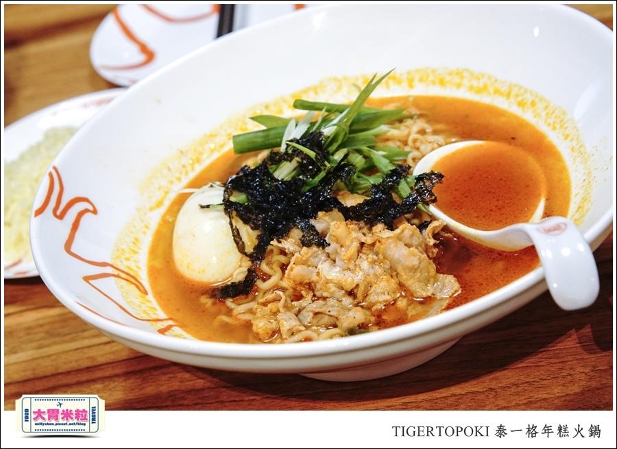 TIGERTOPOKI泰一格年糕火鍋(高雄漢神店)@高雄韓式料理推薦@大胃米粒0070.jpg