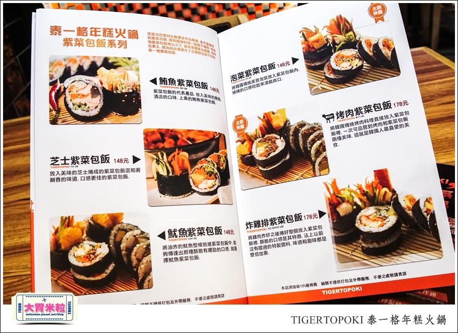 TIGERTOPOKI泰一格年糕火鍋(高雄漢神店)@高雄韓式料理推薦@大胃米粒0038.jpg