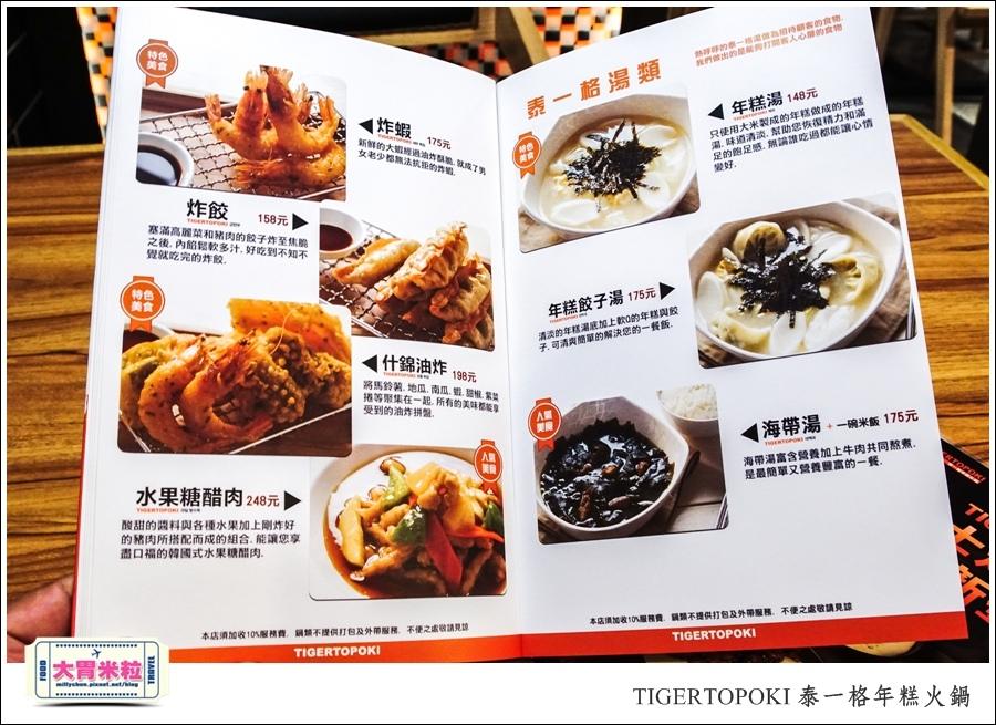 TIGERTOPOKI泰一格年糕火鍋(高雄漢神店)@高雄韓式料理推薦@大胃米粒0040.jpg