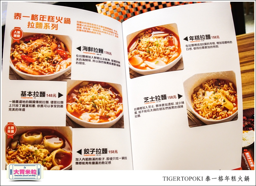TIGERTOPOKI泰一格年糕火鍋(高雄漢神店)@高雄韓式料理推薦@大胃米粒0042.jpg