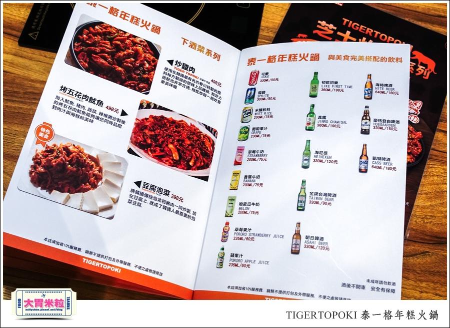 TIGERTOPOKI泰一格年糕火鍋(高雄漢神店)@高雄韓式料理推薦@大胃米粒0044.jpg