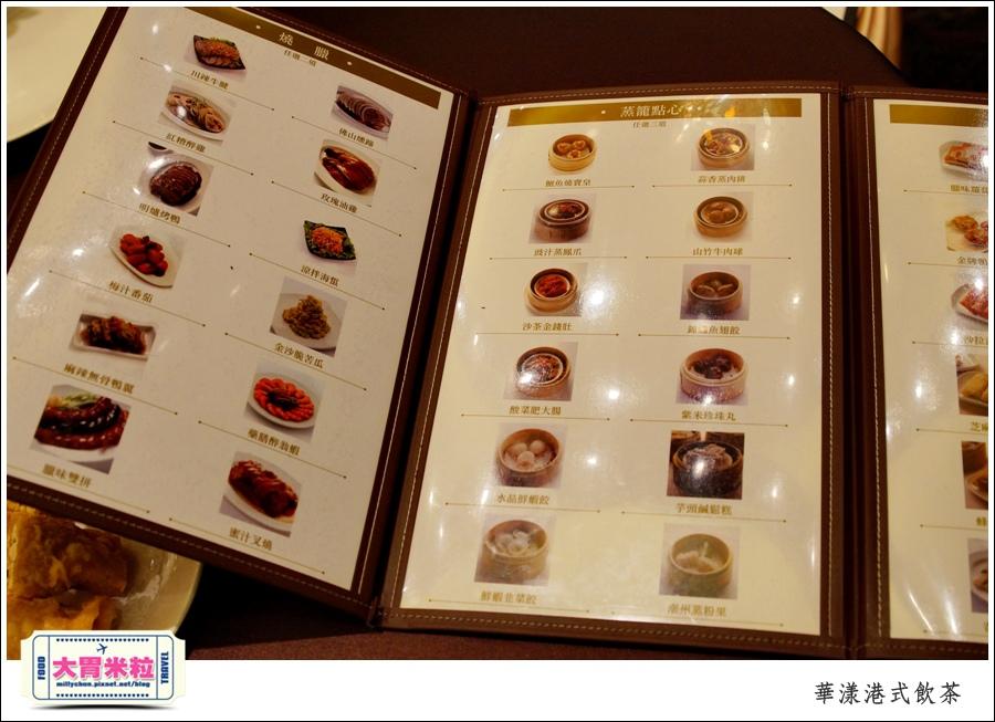 華漾大飯店港式飲茶(中崙店@台北港式飲茶點心推薦@大胃米粒0018.JPG