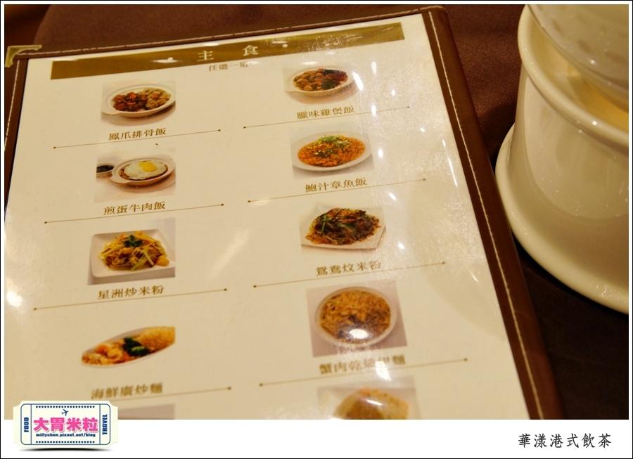 華漾大飯店港式飲茶(中崙店@台北港式飲茶點心推薦@大胃米粒0019.JPG