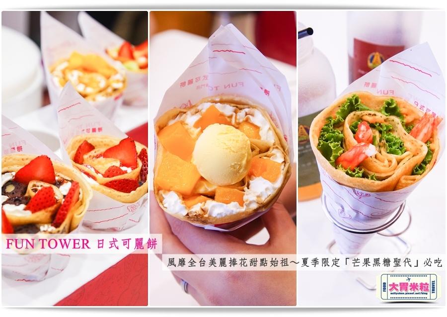 FUN TOWER日式可麗餅(高雄明華店)@高雄可麗餅甜點推薦@大胃米粒0055.jpg